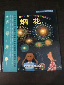日本精选科学绘本系列:烟花