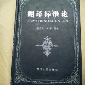翻译标准论