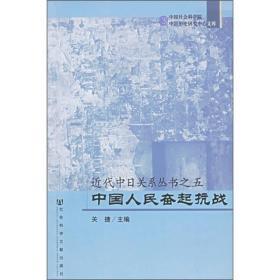 近代中日关系丛书之5:中国人民奋起抗战