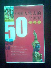 中国人常去的50个国家地图册