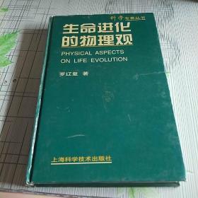 生命进化的物理观