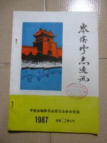 岑溪修志通讯 1987年【总第14、15期合刊】