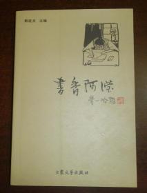 书香阿滢(多位名家签名本)平装本