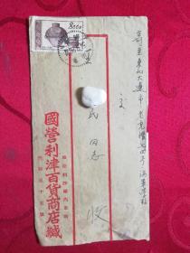 (DH1)1954年特9.4-1实寄封