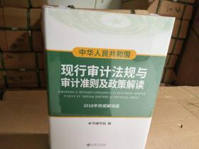 中华人民共和国现行审计法规与审计准则及政策解读 (2018年权威解读版)精装