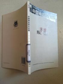 中国神话研究初探