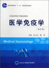 """医学免疫学(第2版)/普通高等教育""""十二五""""国家级规划教材·全国高等医学院校教材"""