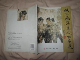 姚子通写意人物画选- -当代名家精品系列  2010年 一版一印 1000本