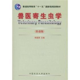 兽医寄生虫学双语版李国清中国农业大学出版社9787811170269