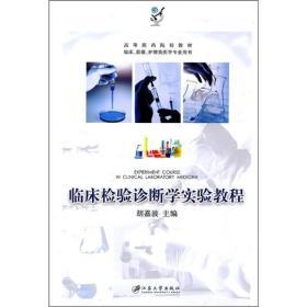 高等医药院校教材:临床检验诊断学实验教程