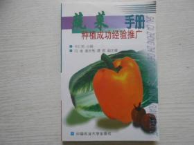 蔬菜种植成功经验推广手册