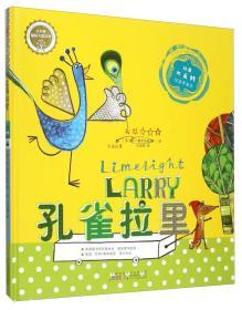 (精装绘本)红柠檬国际大奖绘本--孔雀拉里