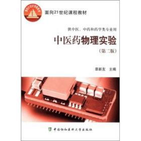 中医药物理实验(第二版)