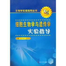 生物学实验指导丛书-细胞生物学与遗传学实验指导