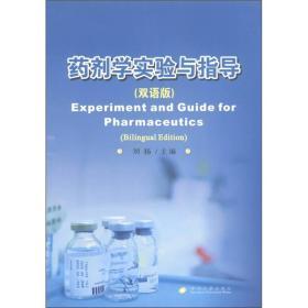 药剂学实验与指导(双语版)