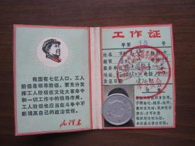 1971年上海市南市区民办露香园路第二小学工作证