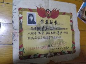 60年代辽阳市一高中毕业证书