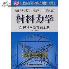 材料力学全程导学及习题全解