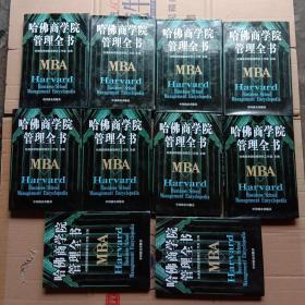 哈佛商学院管理全书(全10册)套装十卷全 精装