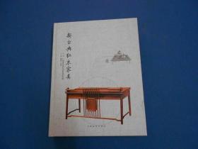 新古典红木家具-精装16开一版一印