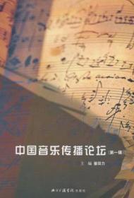 中国音乐传播论坛.第一辑