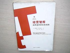经营智库:成熟组织的实务指南.