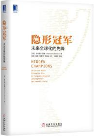 隐形冠军:未来全球化的先锋