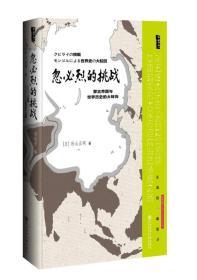 忽必烈的挑战:蒙古帝国与世界历史的大转向