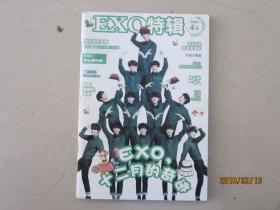 EXO特辑