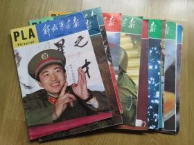 解放军画报 1986年1-12期全