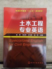 土木工程专业英语(2018.7重印)