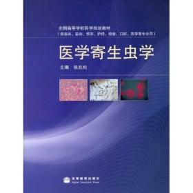 医学寄生虫学 张兆松 高等教育出版社 9787040267198