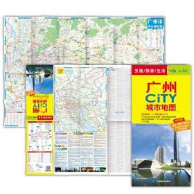 2020广州CiTY城市地图(全新改版 11区打造大广州)
