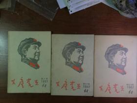 共产党员·1967年第1、8-9、12-15-三本合售·文革版