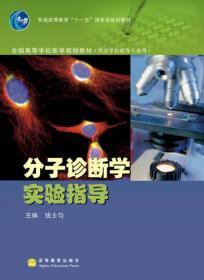 【二手包邮】分子诊断学实验指导 钱士匀 高等教育出版社