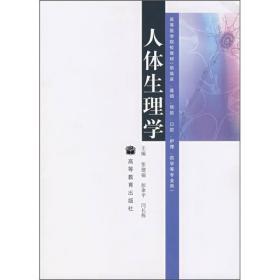 人体生理学 张建福  高等教育出版社  9787040218190