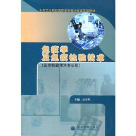 免疫学及免疫检验技术 皮至明  高等教育出版社 978704017958