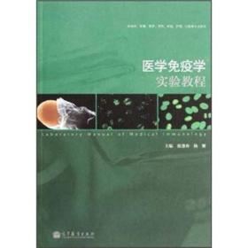 医学免疫学实验教程