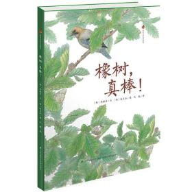 (微残)亲近自然生态绘本:橡树,真棒!