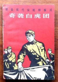 革命现代京剧样板戏奇袭白虎团