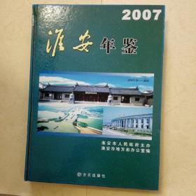 淮安年鉴.2007