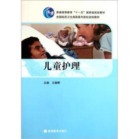 二手正版儿童护理 王朝晖 高等教育出版社D4119787040291193