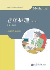 中等職業學校教育部規劃教材:老年護理(第2版)