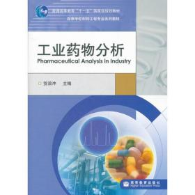 工業藥物分析