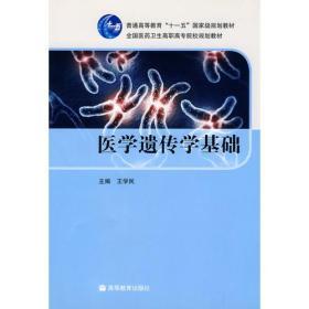 医学遗传学基础