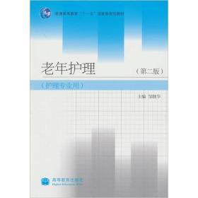 老年护理 邹继华 第二版 9787040261554 高等教育出版社