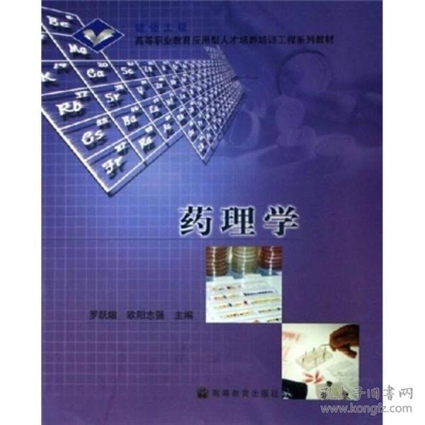 高等职业教育应用型人才培养培训工程系列教材:药理学