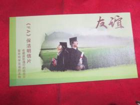 《FA》保洁明信片.收藏国际通行的明信片.附纪念邮戳.环保明信片收藏