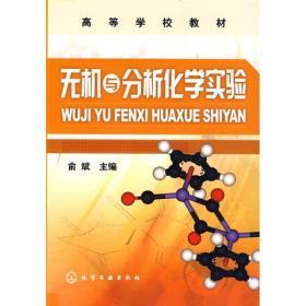 【二手包邮】无机与分析化学实验 俞斌 化学工业出版社
