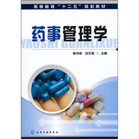 """高等教育""""十二五""""规划教材:药事管理学"""